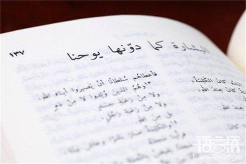 阿拉伯语ballbet体育下载