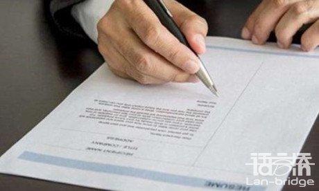 合同协议ballbet体育下载
