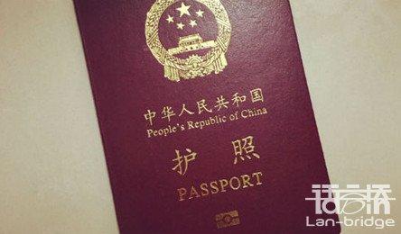 护照ballbet体育下载
