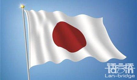 日语ballbet体育下载|日文ballbet体育下载