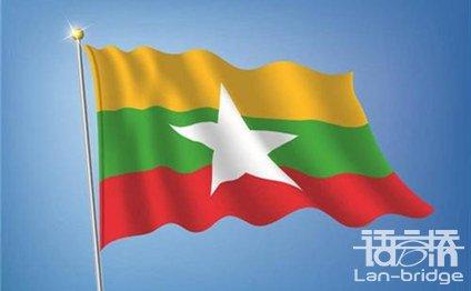 缅甸语ballbet体育下载 中文ballbet体育下载缅甸语