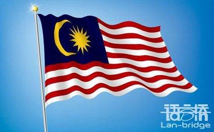 马来语ballbet体育下载 马来文ballbet体育下载中文