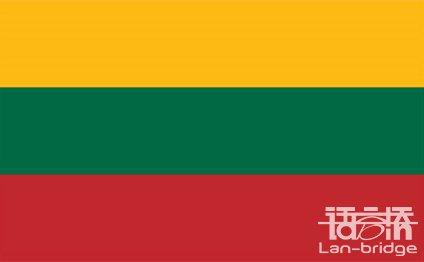 立陶宛语ballbet体育下载|立陶宛语ballbet体育下载成中文