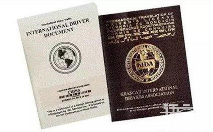 境外驾照ballbet体育下载公司_国外驾驶证ballbet体育下载件