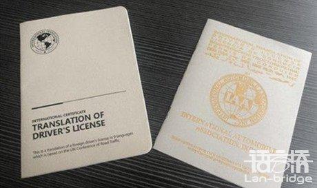 国际ballbet体育下载驾照